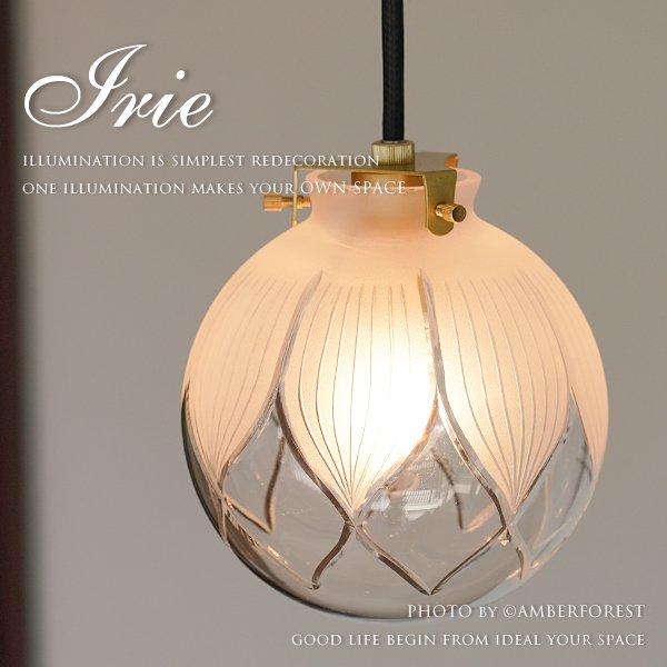 IRIE (ハス切子138 ) ペンダントライト