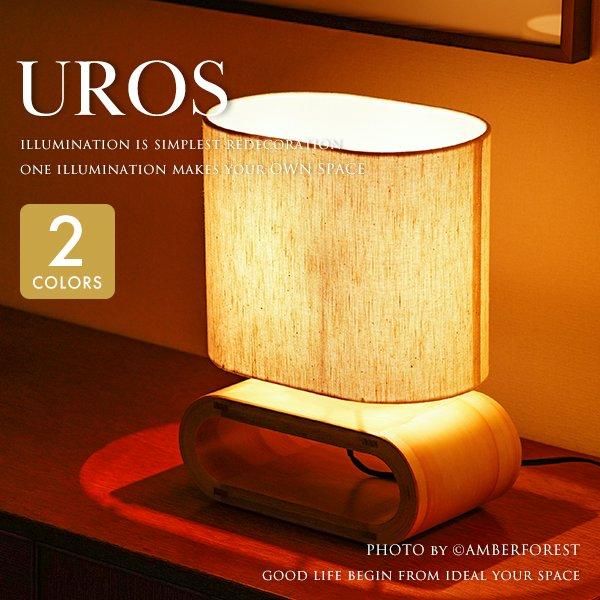 UROS (LC10782) テーブルライト