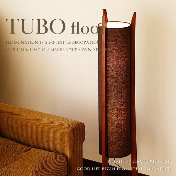 TUBO Floor (LC10781-BR) フロアライト