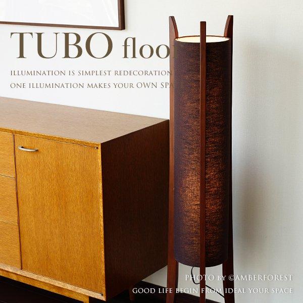 TUBO Floor [LC10781-BR] DOUCE DOUCE ドゥースドゥース