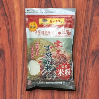 玄米お好み焼き粉300