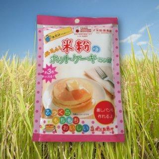 おいしい米粉のホットケーキみっくす(プレーン180g)