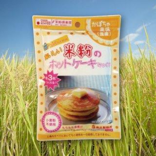 おいしい米粉のホットケーキみっくす(かぼちゃ風味120g)