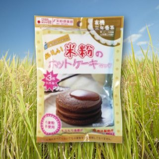 おいしい米粉のホットケーキみっくす(ほうじ茶120g)