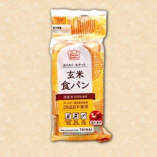 焼いておいしい 玄米パン