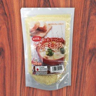 お米でつくったシチューミックス