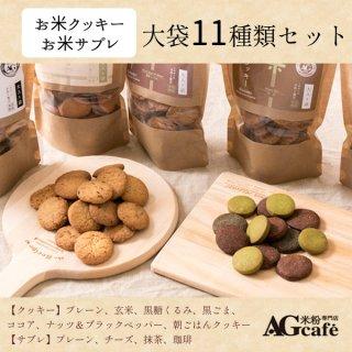 小麦粉不使用。グルテンフリー ダイエット 置き換え 国産米粉クッキー・サブレ 11種類セット!