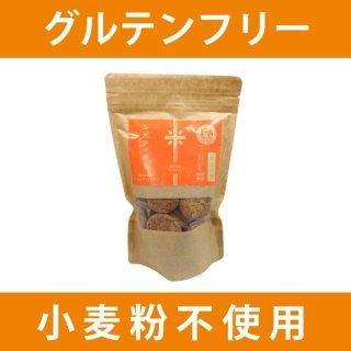 国産米粉クッキー(アールグレイ)大袋