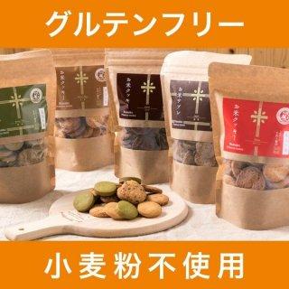 小麦粉不使用。グルテンフリークッキーの国産米粉クッキー ティータイムセット!