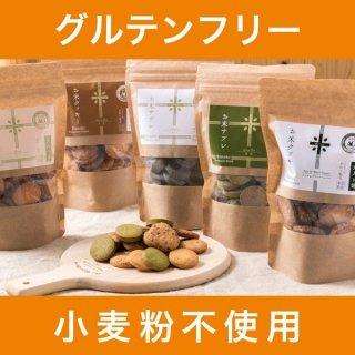 小麦粉不使用。グルテンフリークッキーの国産米粉クッキー おつまみセット!