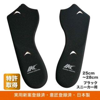 KCソール DX(5趾)|スニーカー用