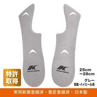 KCソール DX(3趾)|革靴・ヒール用