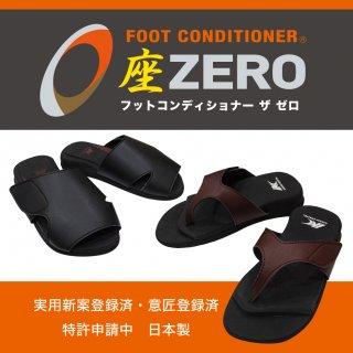 フットコンディショナー 座 ZERO
