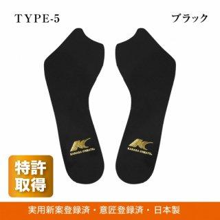 ブレインソール TYPE-5