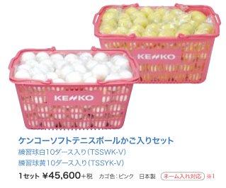 ケンコーソフトテニスボール (公認球) (カゴ入り10ダース)