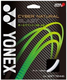 YONEX  サイバーナチュラル ブラスト