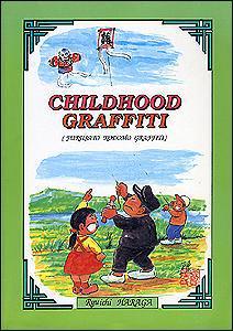 CHILDHOOD GRAFFITI