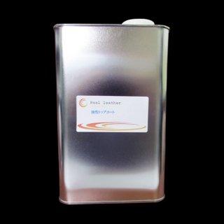 油性トップコート(調合済み硝化綿ラッカー塗料)