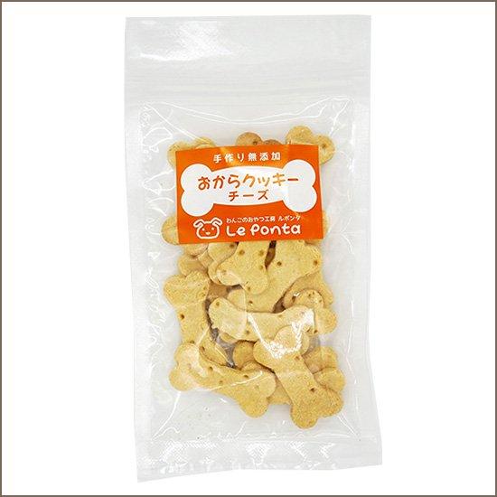 おからクッキー チーズ 50g