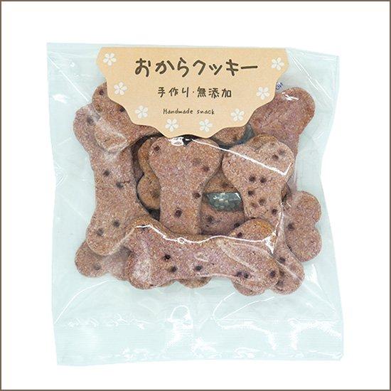 おからクッキー 紫いも25g