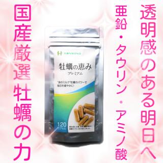 【牡蠣エキスサプリメント】牡蠣の恵みプレミアム