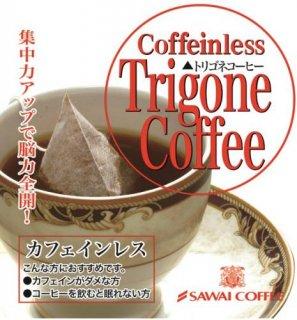 トリゴネコーヒー・カフェインレス30袋
