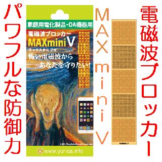 電磁波ブロッカー(強)MAXmini V