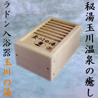 <img class='new_mark_img1' src='https://img.shop-pro.jp/img/new/icons30.gif' style='border:none;display:inline;margin:0px;padding:0px;width:auto;' />玉川の湯(小)