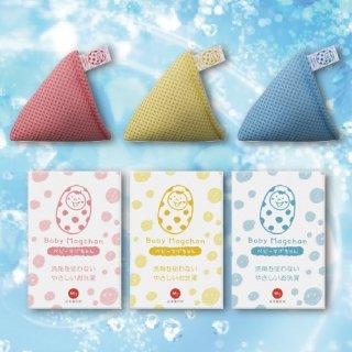 洗たくベビーマグちゃん (ブルー・ピンク・イエロー)1個売り