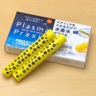 【水素水生成器】プラズマプラクシス(イエロー)2本セット