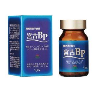 機能性表示食品 宮古BP(180粒)