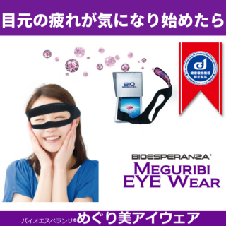 <img class='new_mark_img1' src='https://img.shop-pro.jp/img/new/icons25.gif' style='border:none;display:inline;margin:0px;padding:0px;width:auto;' />バイオエスペランサめぐり美アイウェア