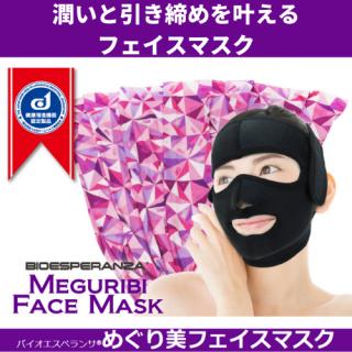 バイオエスペランサめぐり美フェイスマスク