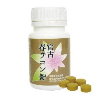 宮古春ウコン発売CP(お茶3包付)