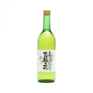 空の鶴 葛酒 『葛根の花』 720ml