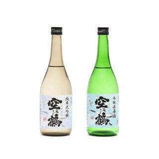 【はじめての方にオススメ】空の鶴 純米大吟醸・本醸造原酒 720ml 飲み比べセット