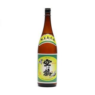 清酒 空の鶴 純米大吟醸 1.8L
