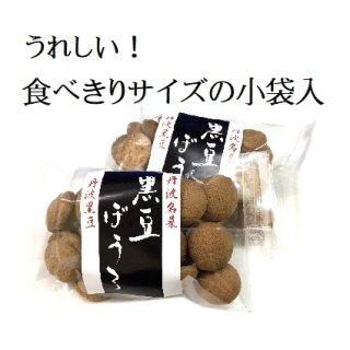 在宅ワーク 応援 D 黒豆ぼうろセット  (送料無料)