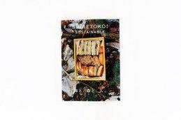 SHIRETOKO SUSTAINABLE 海と、森と、人。vol.1