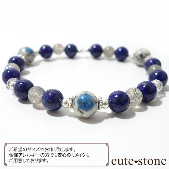 【山脈の夜空】K2アズライト ラブラドライト ラピスラズリのブレスレットの写真3 cute stone