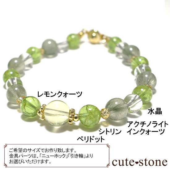 【Flesh】レモンクォーツ ペリドット シトリン アクチノライトインクォーツのブレスレットの写真2 cute stone