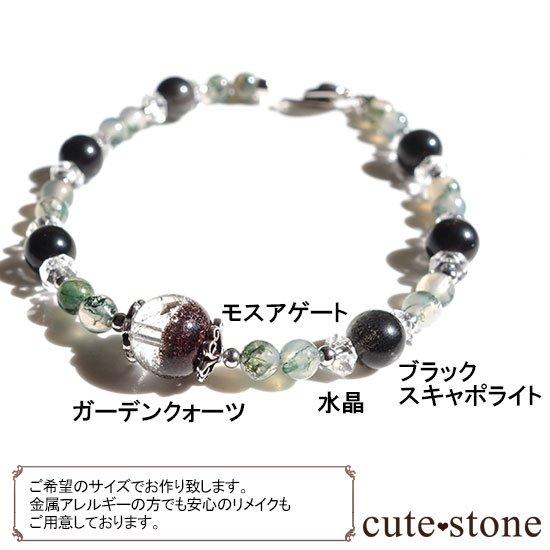 【箱庭の夜】ガーデンクォーツ ブラックスキャポライト モスアゲート 水晶のブレスレットの写真5 cute stone