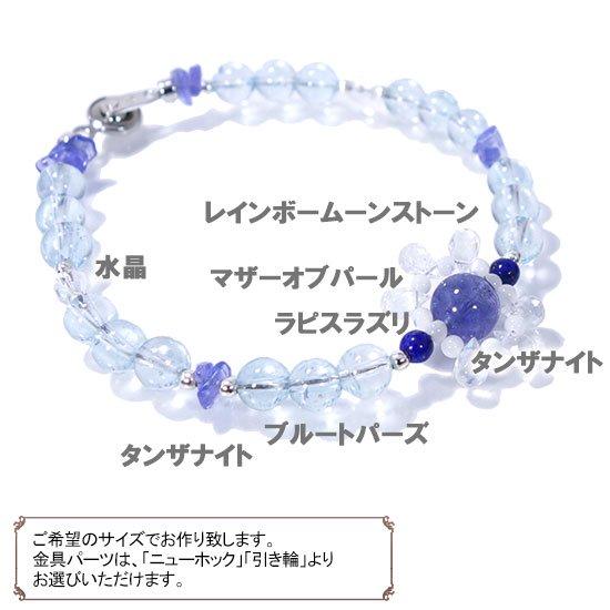 【氷の花】タンザナイト ブルートパーズ レインボームーンストーン ラピスラズリのブレスレットの写真6 cute stone