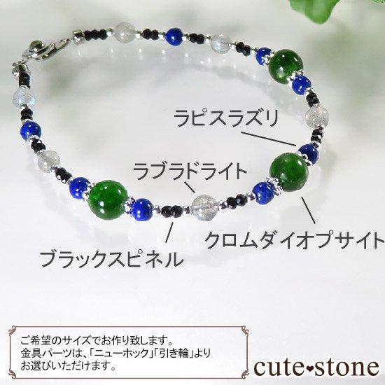 【The Earth】クロムダイオプサイト ラピスラズリ ラブラドライト ブラックスピネルのブレスレットの写真5 cute stone