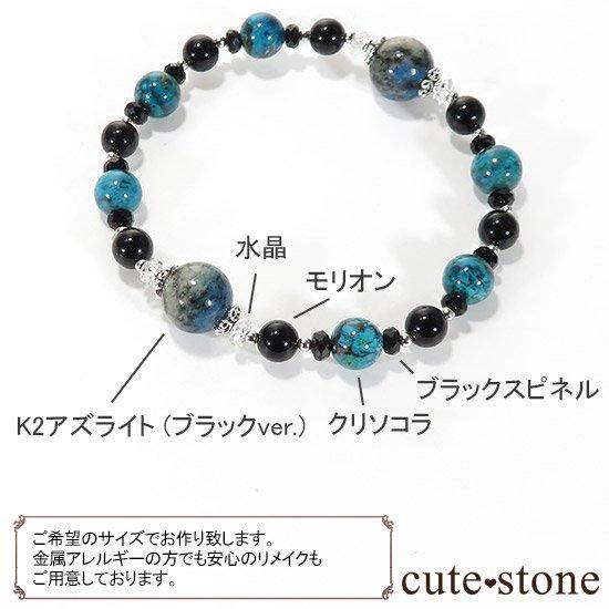 【深海物語】K2アズライト クリソコラ モリオン ブラックスピネルのブレスレットの写真5 cute stone