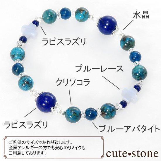 【蒼の世界】 ラピスラズリ クリソコラ アパタイト ブルーレースのブレスレットの写真6 cute stone