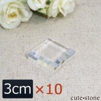 【3cmサイズ×10個】 原石・鉱物標本用アクリルベースの画像