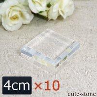 【4cmサイズ×10個】 原石・鉱物標本用アクリルベースの画像