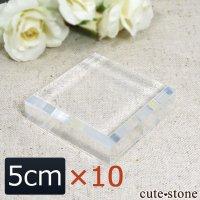 【5cmサイズ×10個】 原石・鉱物標本用アクリルベースの画像