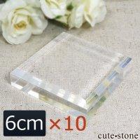 【6cmサイズ×10個】 原石・鉱物標本用アクリルベースの画像